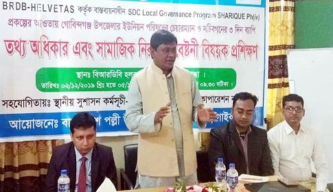 গোবিন্দগঞ্জে তথ্য অধিকার ও সামাজিক নিরাপত্তা বিষয়ক প্রশিক্ষণ কর্মশালা উদ্বোধন