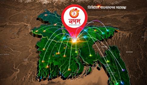 ১০০ কোটি ছাড়াল 'নগদ' এর দৈনিক লেনদেন
