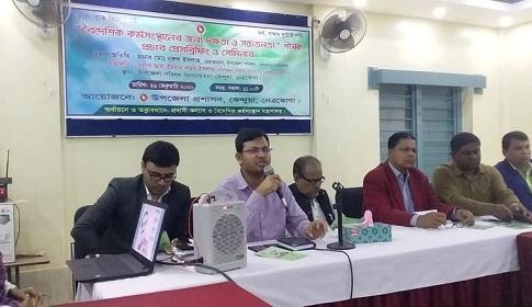 কেন্দুয়ায় বৈদেশিক কর্মসংস্থানের জন্য দক্ষতা ও সচেতনতা শীর্ষক প্রচার সেমিনার