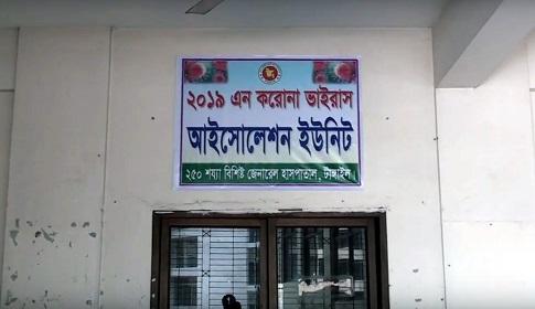 টাঙ্গাইলে করোনা রোগী নেই, আইসোলেশনে ৩ চিকিৎসাধীন