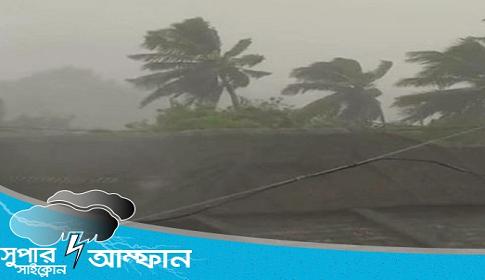 আম্ফান আপডেট : পশ্চিমবঙ্গ-ওডিশ্যায় তুমুল বর্ষণ