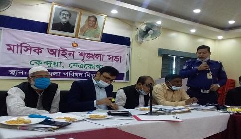 কেন্দুয়ায় মাসিক আইন শৃংখলা কমিটির সভা