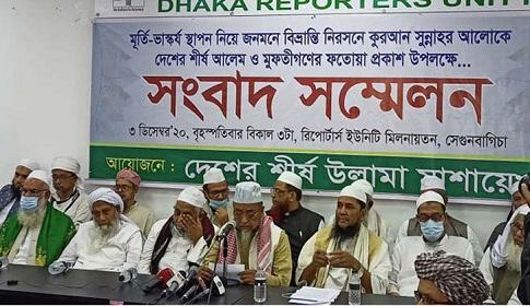 'ইসলামে মূর্তি বা ভাস্কর্য হারাম, ভাঙার দায়িত্ব সরকারের'
