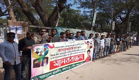 কলাপাড়া পৌর ছাত্রলীগ সভাপতির বিরুদ্ধে মামলা, প্রতিবাদে মানববন্ধন