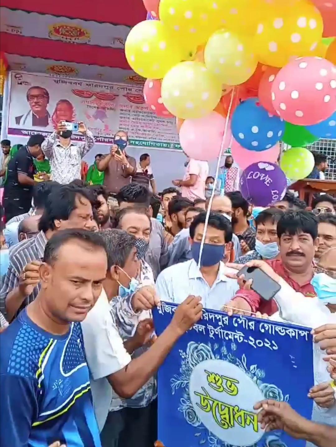 ফরিদপুরে মুজিববর্ষ পৌর গোল্ডকাপ ফুটবল টুর্ণামেন্ট উদ্বোধন