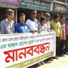 নওগাঁ প্রেসক্লাবে সন্ত্রাসী হামলা : আসামি গ্রেফতারের দাবিতে মানববন্ধন