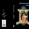মেলায় রাহুল রাজের 'নীল পদ্যের কষ্ট'