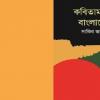 বইমেলা ২০১৯-এ আসছে কবি সাকিব জামালের 'কবিতামাতৃক বাংলাদেশ'