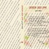বই মেলায় ধ্রুব নক্ষত্রের 'তোমাকে ভেবে লেখা'