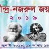 বহ্নিশিখা'র রবীন্দ্র-নজরুল জয়ন্তী কাল
