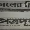 সাতক্ষীরায় দুটি দৈনিকের বিরুদ্ধে ডিজিটাল নিরাপত্তা আইনে মামলা
