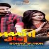 ক্লোজআপ ওয়ান তারকা সোহাগের নতুন গান 'পরবাসী মন'