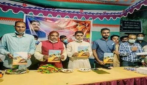 শারদ সংকলন 'বিজয়া'র মোড়ক উন্মোচন