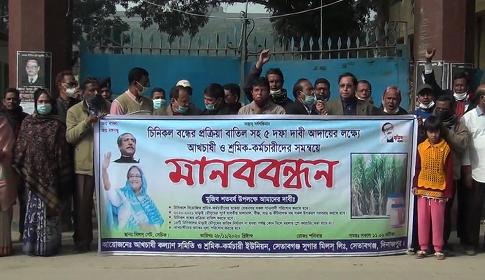 সেতাবগঞ্জ চিনিকল আখচাষি ও শ্রমিক-কর্মচারীর মানববন্ধন