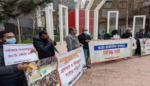 শাল্লায় সাম্প্রদায়িক হামলার প্রতিবাদে লন্ডনে মানববন্ধন