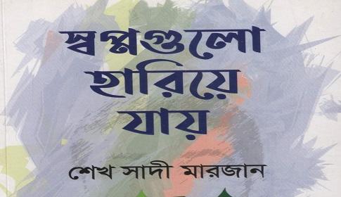 কবি শেখ সাদি মারজানের 'স্বপ্ন গুলো হারিয়ে যায়'