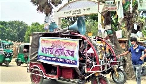 টাঙ্গাইল জেলা তথ্য অফিসের সচেতনতামূলক প্রচারণা