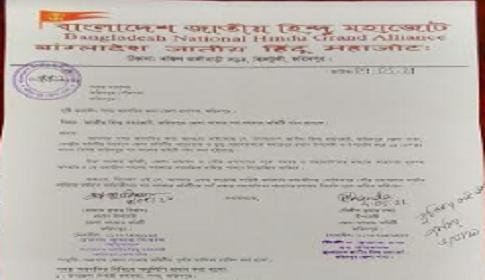 ফরিদপুরে হিন্দু মহাজোটের করোনাকালীনমৃতদেহ সৎকার কমিটি গঠন