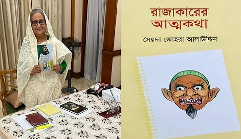 জোহরা আলাউদ্দিন এমপির প্রবন্ধ বইয়ের মোড়ক উন্মোচন করলেন প্রধানমন্ত্রী
