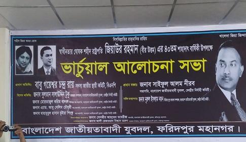 ফরিদপুর জেলা যুবদলের ভার্চুয়াল আলোচনা