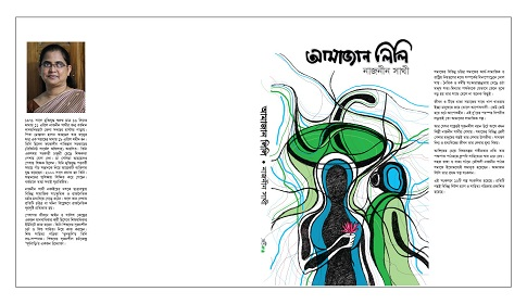 নাজনীন সাথীর গল্প সংকলন 'আমাজান লিলি'